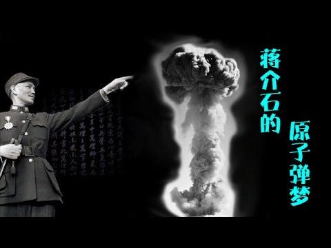 《經典傳奇》20170509  蔣介石的原子彈夢