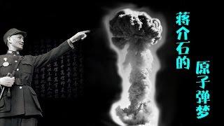 《经典传奇》20170509  蒋介石的原子弹梦