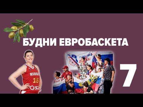 Будни Евробаскета / Серия 7