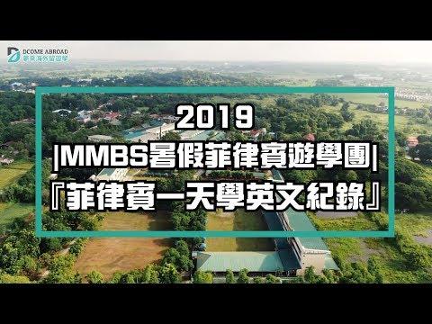 2019 MMBS夏令營 <br>「學英文一天紀錄 」