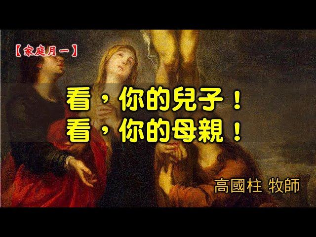 2021/05/09 高雄基督之家主日信息-家庭月(一)看,你的兒子!看,你的母親!