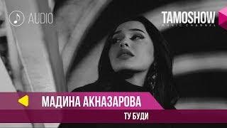 Мадина Акназарова - Ту буди / Madina Aknazarova - Tu Budi (Audio 2019)