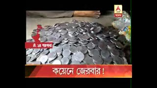 North Dinajpur businessmen face problem with coins