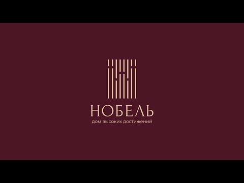 """Новый Мир - Дом """"Нобель"""""""