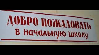 Экскурсия в Муниципальное общеобразовательное учреждение Школу № 4 города Докучаевска