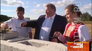 В Мордовии началось строительство самого крупного в России молочного комплекса