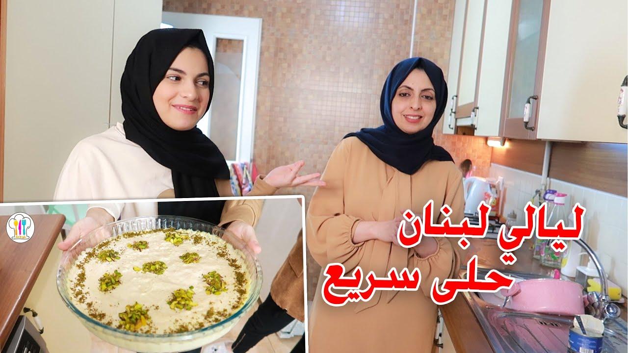 حلى ليالي لبنان | أسهل حلى بارد من مطبخ هيا ومرام