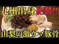 【山梨の絶品トンコツラーメン】九州出身の嫁が絶賛!!山梨県韮崎市の本格長浜ラー…