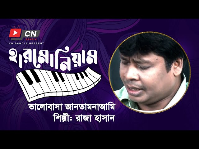ভালোবাসা জানতামনা আমি ।।  Valobasha Jantamna Ami  || Mujib Pordeshi || Bangla New Folk Song