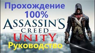 Assassin's Creed Unity - Прохождение на 100%