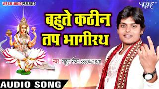 Ganga Maiya Dharti Pe Aailu - Rahul Ranjan - Paawan Dham Prabhu Ka - Ganga Mata Bhajan 2017 new