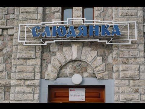 Озеро Байкал.Слюдянка (железнодорожный вокзал)