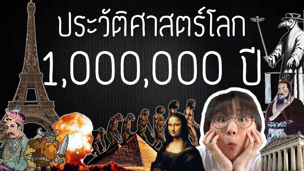 ประวัติศาสตร์โลก 1,000,000 ปี จบในคลิปเดียว!  | Point of View