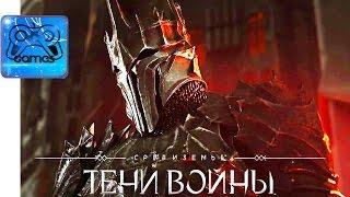 СРЕДИЗЕМЬЕ: Тени Войны | Middle-Earth: Shadow of War - CG Трейлер (Cinematic)
