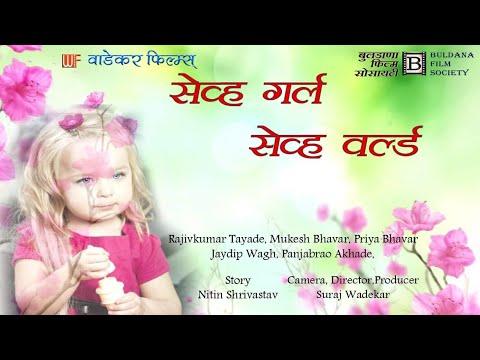 Видео Save girl save world essay