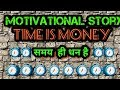 Time is Money | Motivational Story 2018|