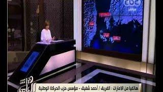 شفيق: توقيت توقيع اتفاقية ترسيم الحدود مع السعودية كان «خاطئًا» (فيديو) | المصري اليوم