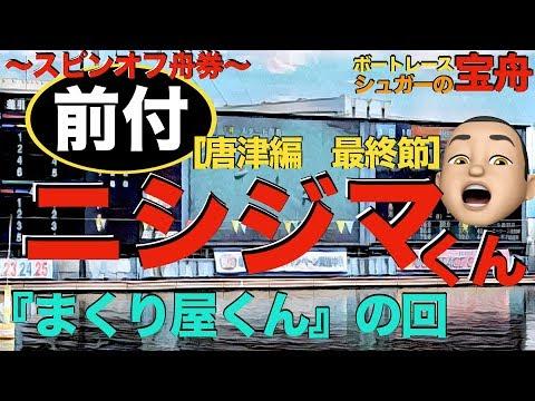 【ボートレース・競艇】唐津編〜最終節〜ニシジマチャレンジはまくり屋がいないと崩れない。