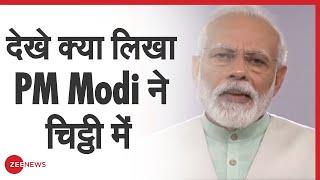 देशवासियों के नाम लिखी PM Modi ने चिट्ठी | PM Narendra Modi's letter to nation