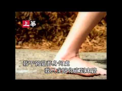 齊秦 - 懸崖 (高音質)
