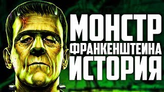 Монстр Франкенштейна - История