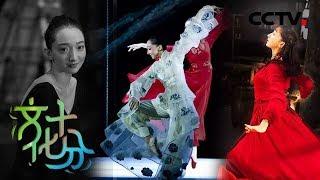 《文化十分》 20190508| CCTV综艺