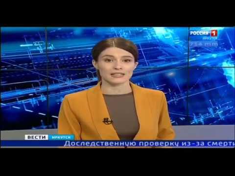 """начало программы """"вести иркутск"""" в 17-00 (Россия 1, +5, 12.02.20)"""
