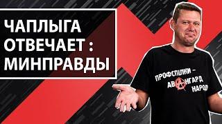 ЧАПЛЫГА ОТВЕЧАЕТ: Министерство Правды или свобода слова от Зеленского / Выпуск 1