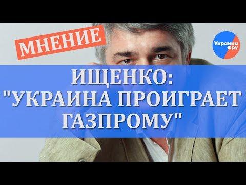 Ищенко: 'Украина проиграет