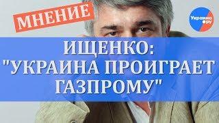 Ищенко: 'Украина проиграет Газпрому'