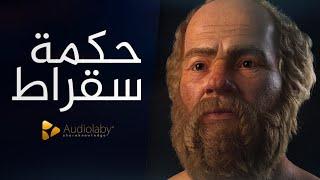 7 دروس من سقراط تجعلك تفكر بعمق و ستدلك على طريقة أفضل للعيش!