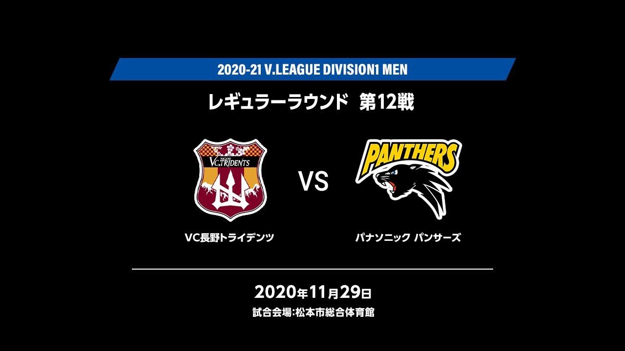 2020-21 V.LEAGUE DIVISION1 MEN レギュラーラウンド 第12戦