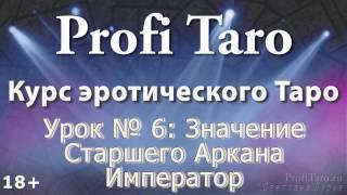 Значение Таро | Урок № 6 - старший аркан Император | Карта Таро Манара