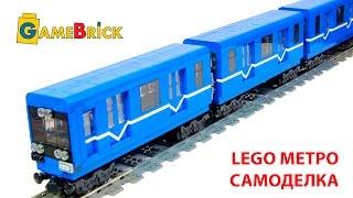 ЛЕГО МЕТРО LEGO самоделка поезд для ЛЕГО города обзор [музей GameBrick]