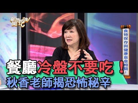 新聞挖挖哇:隨人顧家己 20190218 楊瓊華 鄧惠文 呂文婉 狄志偉 | Doovi