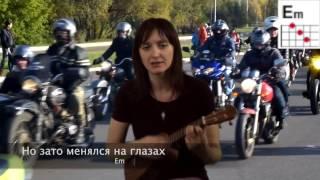 Беспечный Ангел Ария Кипелов Укулеле простые аккорды обучение онлайн