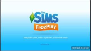 The Sims FreePlay #1 ПРОХОДИМ ОБУЧЕНИЕ   как пройти обучение в симс фриплей