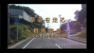 県道を走る:群馬県道122号 八本松松井田線[2015年05月]
