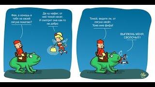 Prime world - силовая жаба, билд без рыжих и красных талантов. ( жабий наездник \ болотный царь )