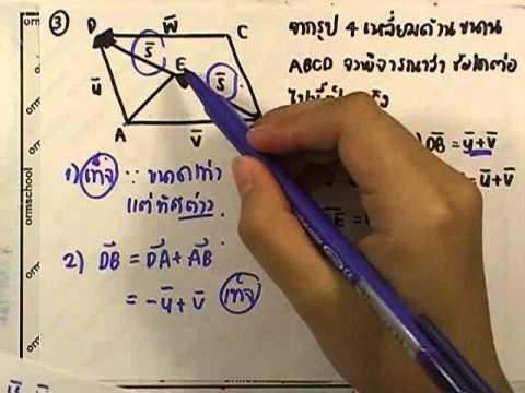 เลขกระทรวง เพิ่มเติม ม.4-6 เล่ม3 : แบบฝึกหัด3.2ค ข้อ03