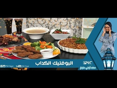مكرونه الحله والبوفتيك الكذاب | سارة عبد السلام | سنة اولي طبخ PNC FOOD