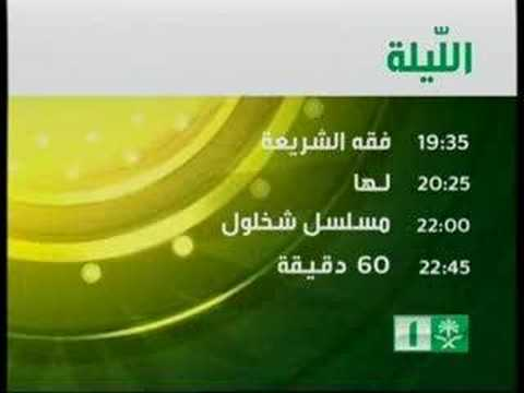 Saudi TV Graphics 2007