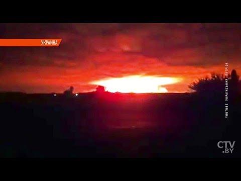 Пожар на военном складе в Черниговской области