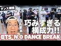 BTS 방탄소년단 'N.O' Dance Practice MOS ON:E dance break ver. アイデア満載の構成力に脱帽!