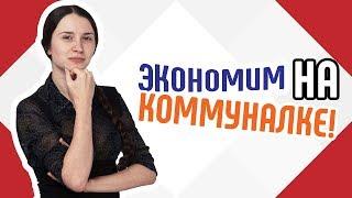 видео Экономим электроэнергию, советы