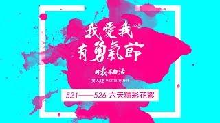 我愛我有勇氣節 5/21——5/26 六天精彩花絮