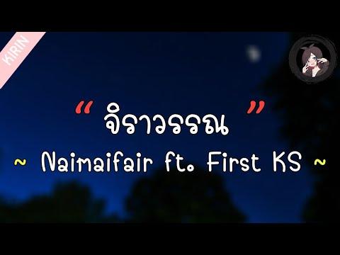 「เนื้อเพลง」จิราวรรณ - Naimaifair Feat.First KS