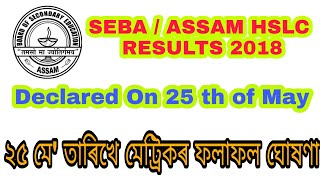 SEBA will officially declared  the HSLC results 2018 on 25th may 2018 | HSLC results date announced