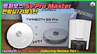 트윈보스 S9 Pro Master 언박싱/리뷰1탄/로봇…