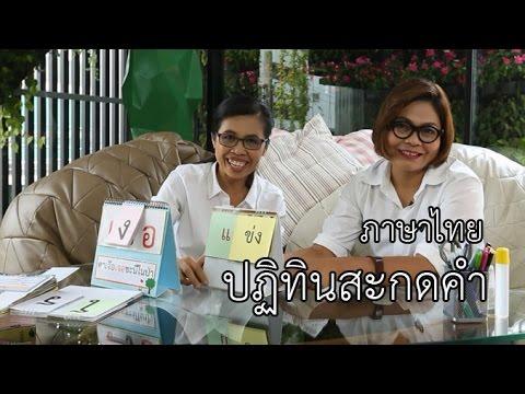 ปฏิทินสะกดคำ : DIY สื่อง่าย...สอนสนุก ภาษาไทย ป1.-ป.2